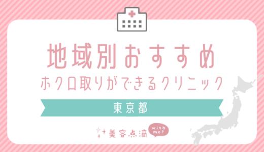 【東京都×ホクロ取り】おすすめ美容クリニックのまとめ