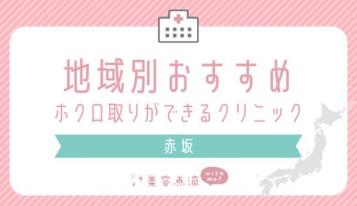 【赤坂×ホクロ取り】おすすめ美容クリニックのまとめ