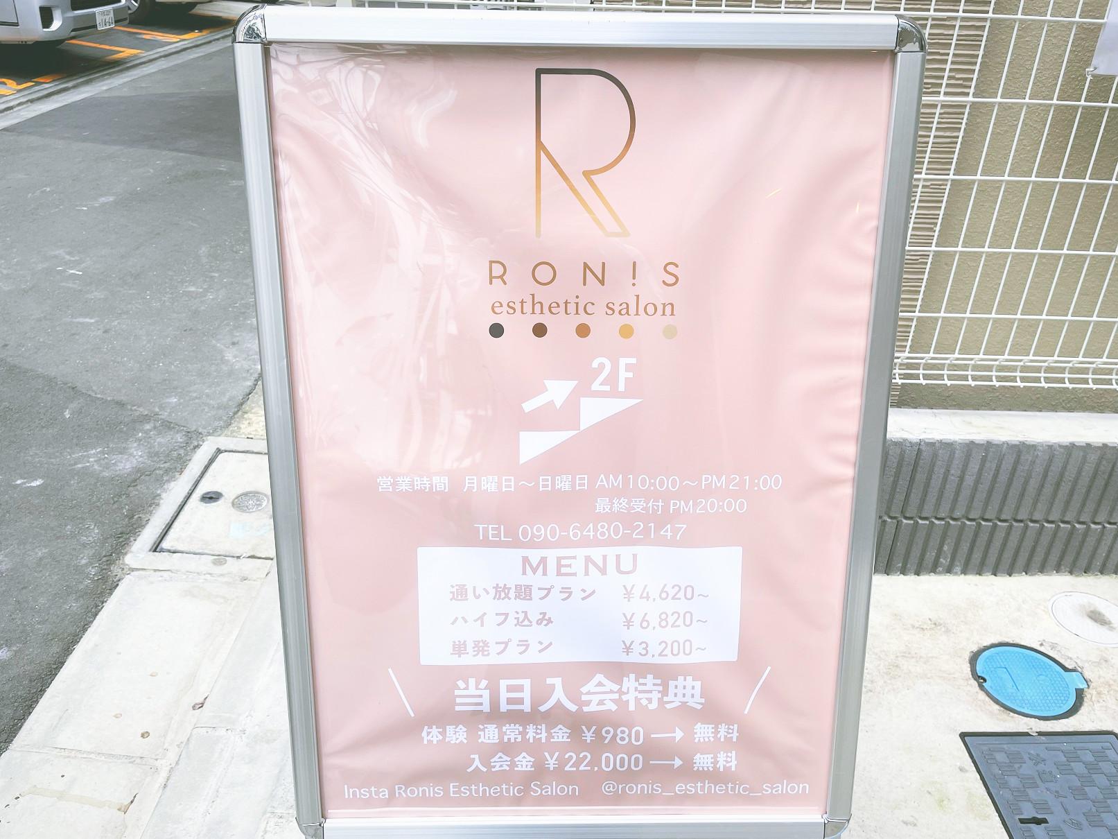 ロニス(RONIS)錦糸町セルフエステ口コミ体験レポ